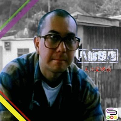 豆腐火腩飯之豪戲連場(10)- 八仙飯店之人肉叉燒包