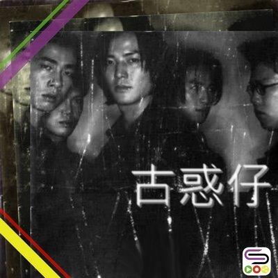 豆腐火腩飯之豪戲連場(13)- 古惑仔