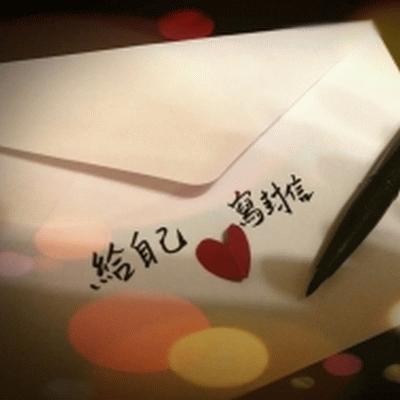 給自己寫封信(03)- 等你打開我的蝴蝶結
