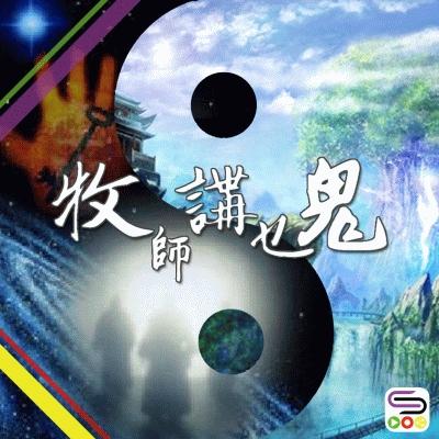 牧師講乜鬼(01)- 天靈靈地靈靈:靈界存在嗎