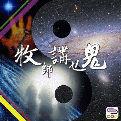 牧師講乜鬼(02)- 烏卒卒:占卜星相講風水