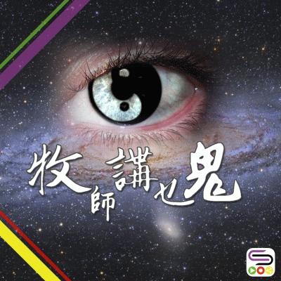 牧師講乜鬼(03)- 陰人有陽眼?陽人有陰眼?