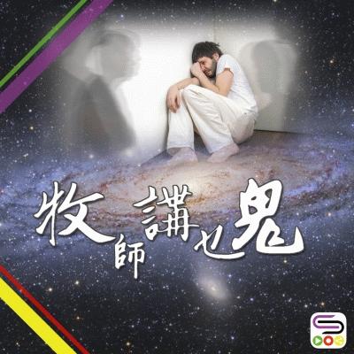 牧師講乜鬼(05)- 怪醫秦博士:精神病=撞鬼?