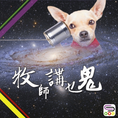 牧師講乜鬼(08)- 動物傳心術是法術?