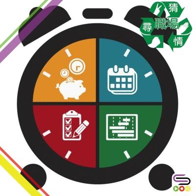 職場猜情尋(08)- 時間管理,定係時間管你?