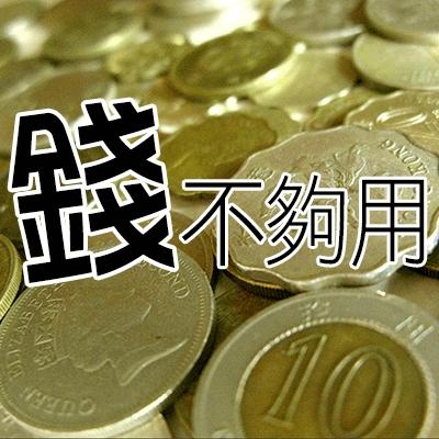 錢不夠用(03)- 講心,不如講第一桶金