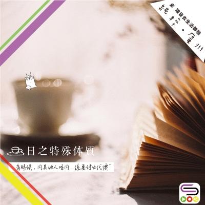 純粹‧廣州(09)- 咖啡日之特殊體質