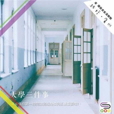 純粹‧廣州(10)- 大學三件事