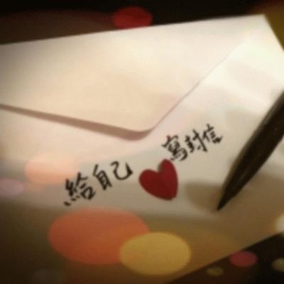 給自己寫封信