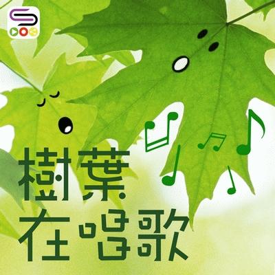 樹葉在唱歌