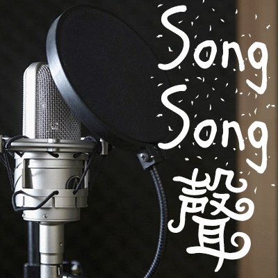 Song song聲(05)- 鄧婉玲:兒歌姐姐進化論