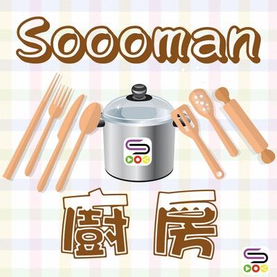 Soooman廚房