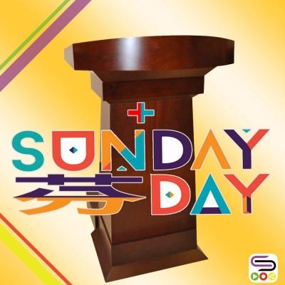 Sunday芬day(03)- 禮拜日主席