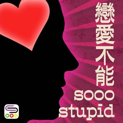 戀愛不能Sooo Stupid