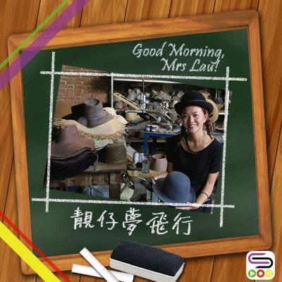Good Morning Mrs. Lau(01)- 靚仔夢飛行