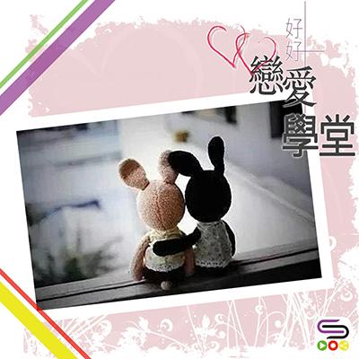 好好戀愛學堂(11)- LQ好情人:同感能力與饒恕