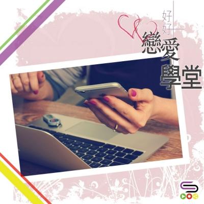 好好戀愛學堂(14)- LQ好情人:社交能力