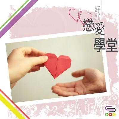 好好戀愛學堂(15)- 美滿婚姻26訣:Appreciation/budget/creativity