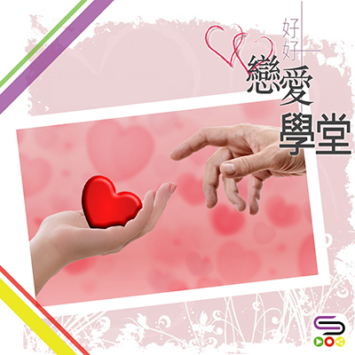 好好戀愛學堂(16)- 美滿婚姻26訣:Fight fair/give more take less/joyful spirit