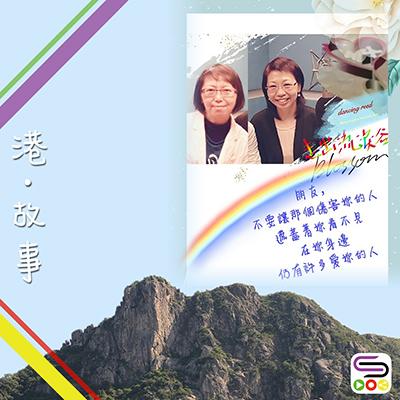港‧故事(03)- 走出流淚谷:曾經滄海嘅故事
