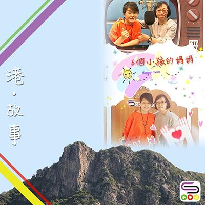 港‧故事(04)- 6個小孩的媽媽:樂此不疲嘅故事