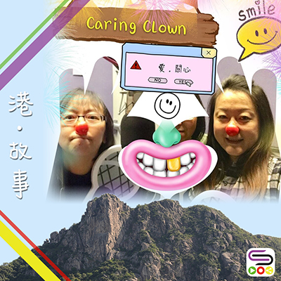 港‧故事(05)- Caring Clown:跨越界限嘅故事