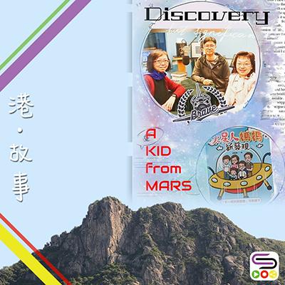 港‧故事(07)- 發現火星人「上」:重現曙光嘅故事