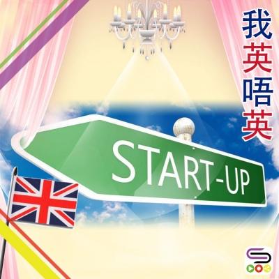 我英唔英(08)- 英國搞start up,有冇咩秘笈?