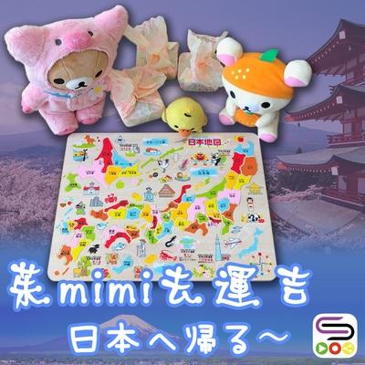 茱mimi去運吉日本篇