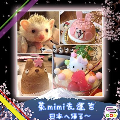 茱mimi去運吉日本篇(01)- 重聚在Cafe