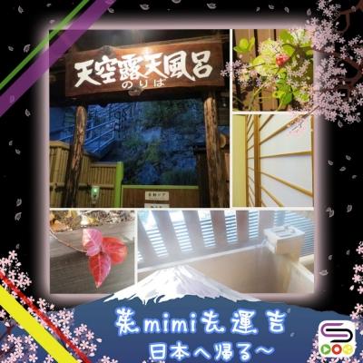 茱mimi去運吉日本篇(07)- 玉帛相見大浴場