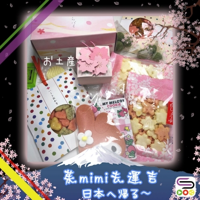 茱mimi去運吉日本篇(09)- 買買買