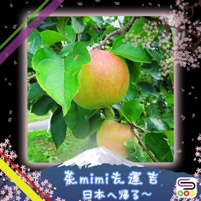 茱mimi去運吉日本篇(10)- 親親大自然