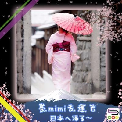 茱mimi去運吉日本篇(11)- 七彩繽紛