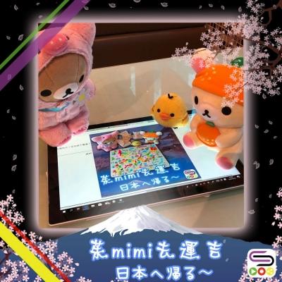 茱mimi去運吉日本篇(13)- 快樂時間過得快