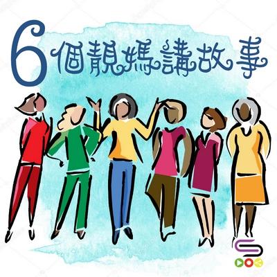 6個靚媽講故事