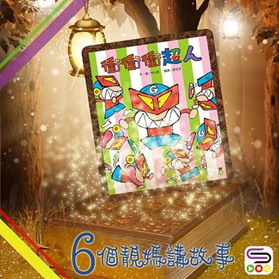 6個靚媽講故事(03)- 準備好未?