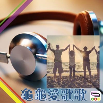 龜龜愛歌歌(08)- 和諧的人際關係是成功的關鍵!