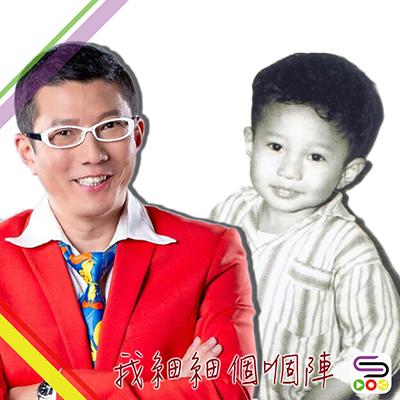 我細細個嗰陣(03)- 「木村」楊英偉