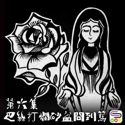 巴絲打打爛砂盆問到篤(06)- 天主教