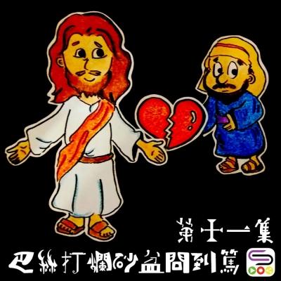 巴絲打打爛砂盆問到篤(10)- 耶穌,你偏心啊!!