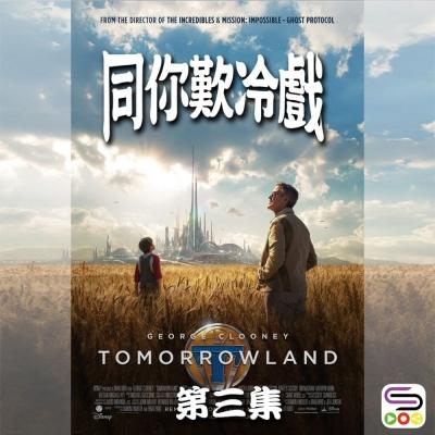 同你歎冷戲(03)- Tomorrow Land