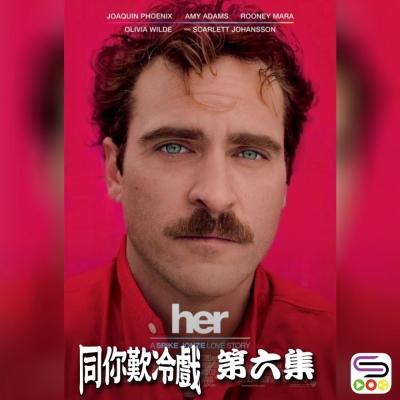 同你歎冷戲(06)- 觸不到的她 (Her)