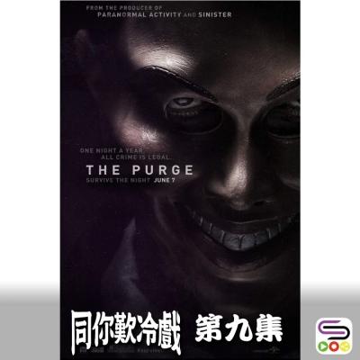 同你歎冷戲(09)- 國定殺戮日(The Purge)