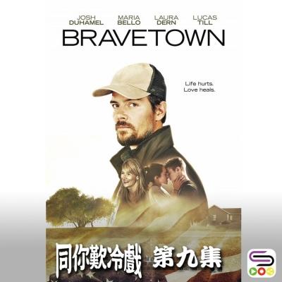 同你歎冷戲(11)- 舞動樂章(Bravetown)