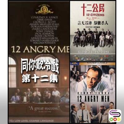 同你歎冷戲(12)-  十二怒漢 / XII / 捨義.怒