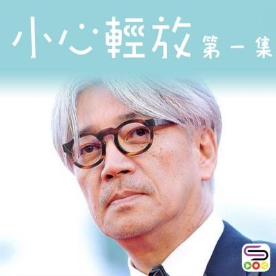 小心輕放(01)- 空靈脫俗曲風: 日西方公認音樂大師