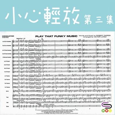 小心輕放(03)- 邊個話警匪片主題曲唔可以funky?