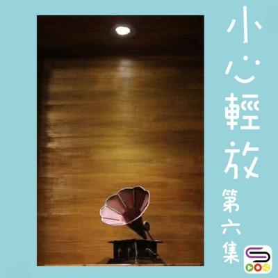 小心輕放(06)- 音樂旅程
