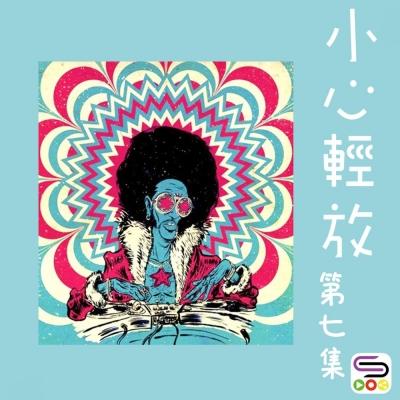 小心輕放(07)- soul and funk